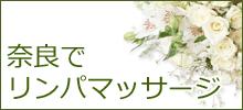 奈良でリンパマッサージ