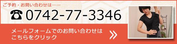 ご予約・お問い合わせはこちら 0742-77-3346