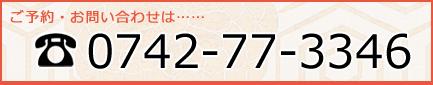 0742-77-3346