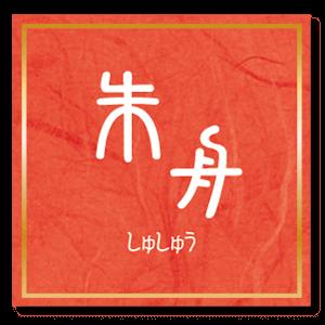 奈良市の整体院 朱舟